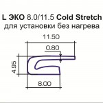 4. Гарпун L ЭКО 8.0 / 11.5 Cold Stretch (мягкий)