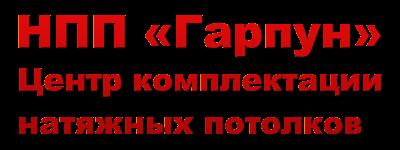 НПП Гарпун